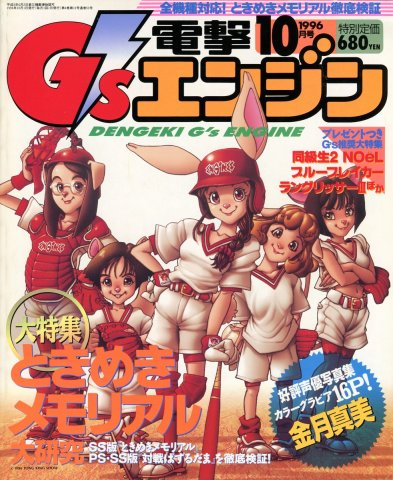 Dengeki G's Engine Issue 05 (October 1996)