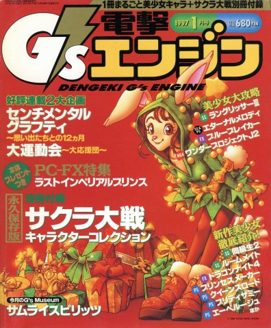 Dengeki G's Engine Issue 08 (January 1997)