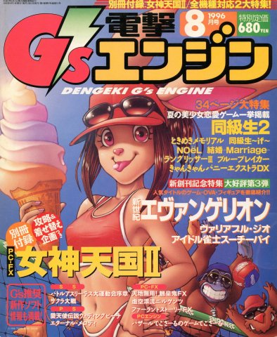 Dengeki G's Engine Issue 03 (August 1996)