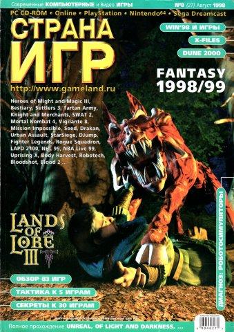 GameLand 027 August 1998
