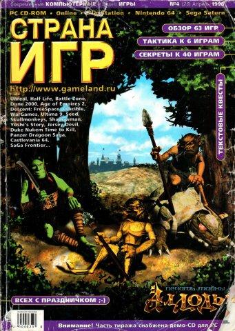 GameLand 023 April 1998