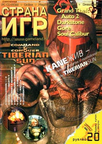 GameLand 050 September 1999