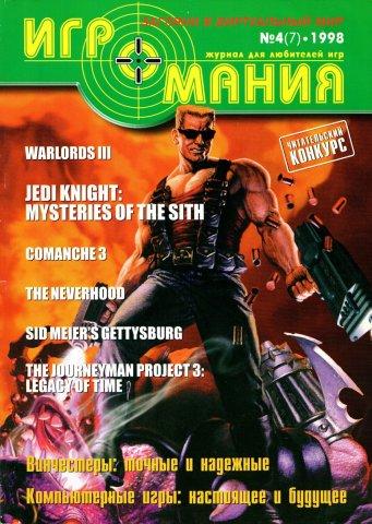 Igromania 007 April 1998
