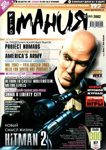 Igromania 063 December 2002