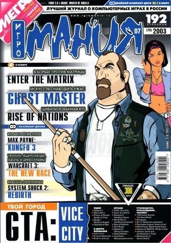 Igromania 070 July 2003