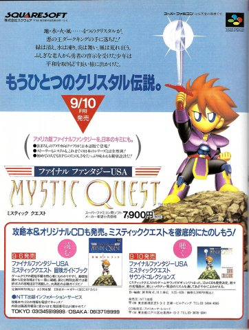 Final Fantasy USA: Mystic Quest (Japan)