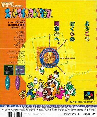 Super Mario All-Stars (Japan)