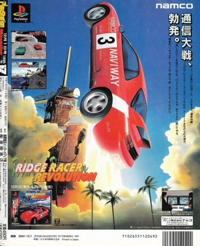 Ridge Racer Revolution (Japan)