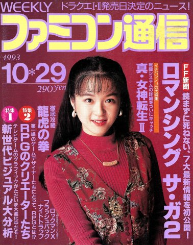 Famitsu 0254 October 29, 1993