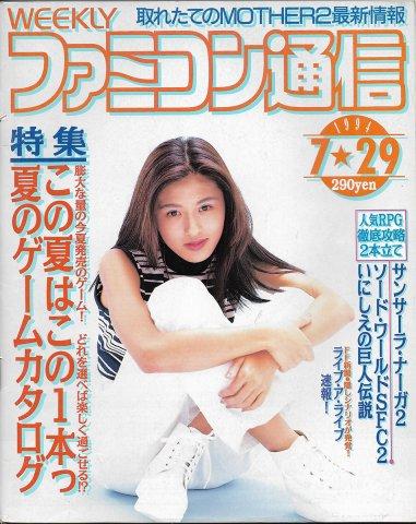 Famitsu 0293 (July 29, 1994)