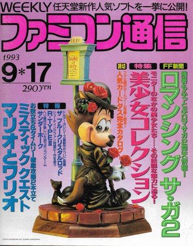 Famitsu 0248 September 17, 1993