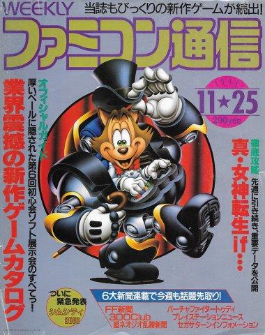 Famitsu 0310 (November 25, 1994)