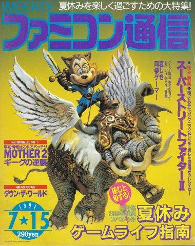 Famitsu 0291 (July 15, 1994)