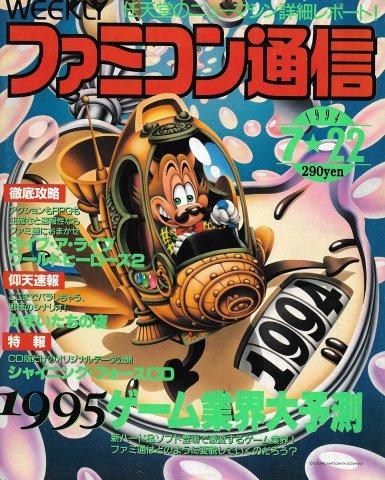 Famitsu 0292 (July 22, 1994)