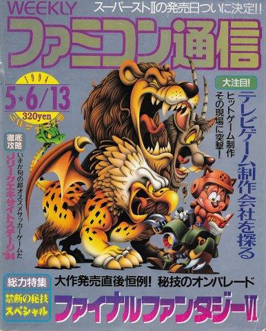 Famitsu 0281/0282 (May 6/13, 1994)