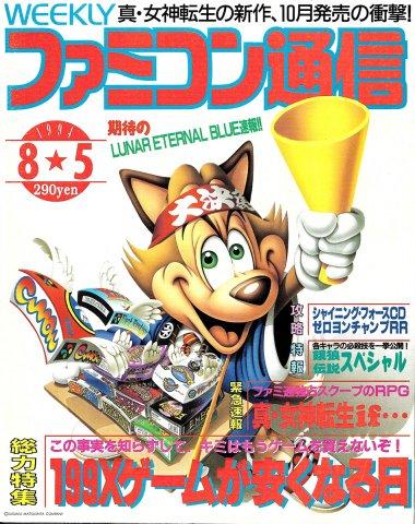 Famitsu 0294 (August 5 1994)