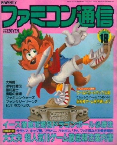 Famitsu 0057 (September 16, 1988)