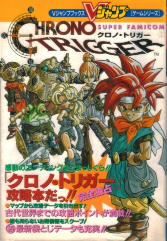 Chrono Trigger Guide (V Jump Books)