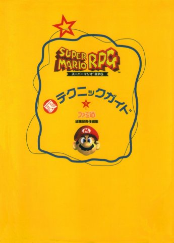 Super Mario RPG Technique Guide