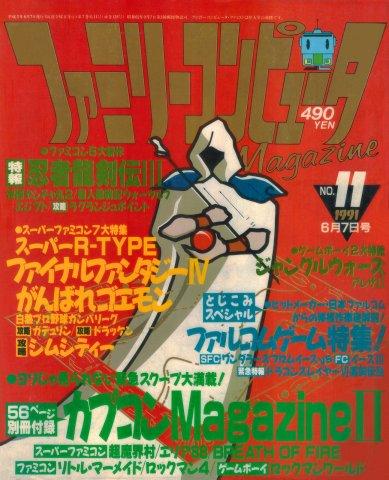 Family Computer Magazine Issue 128 (June 7, 1991)