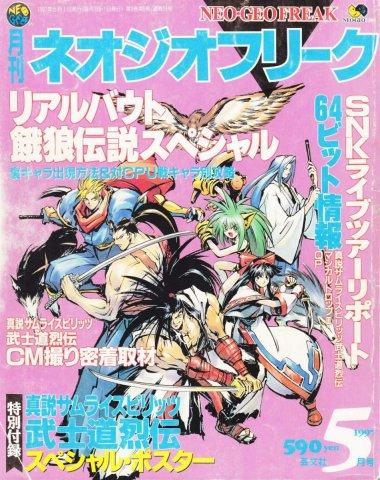Neo Geo Freak Issue 24 (May 1997)