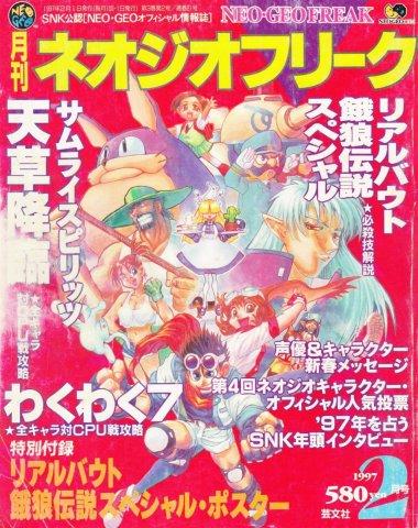 Neo Geo Freak Issue 21 (February 1997)