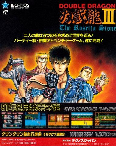 Double Dragon III (1)