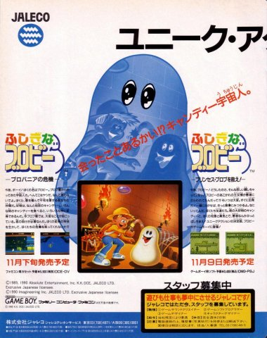 A Boy and his Blob (Japan)