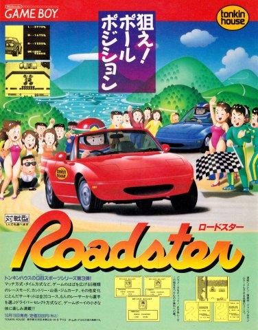Roadster (Japan)