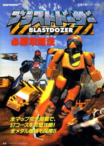 Blastdozer Victory Strategy