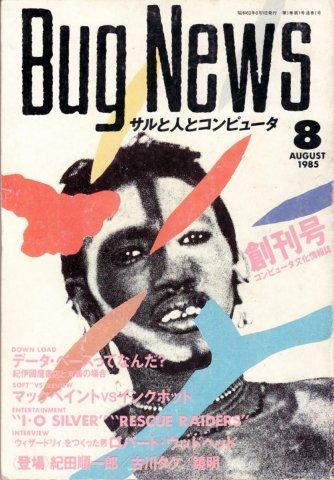 Bug News 001 August 1985