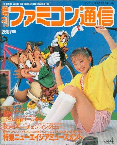 Famitsu 0125 (March 8, 1991)