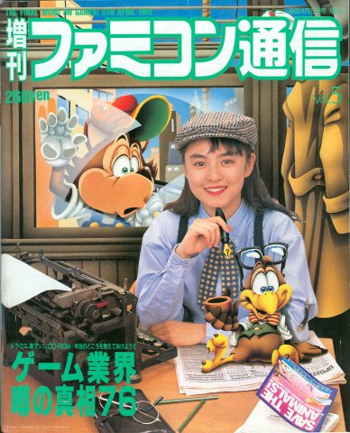 Famitsu 0128 (April 5, 1991)