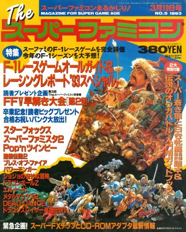 The Super Famicom Vol.4 No.05 (March 19, 1993)