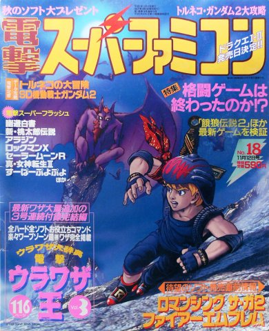 Dengeki Super Famicom Vol.1 No.18 (November 12, 1993)