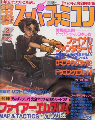 Dengeki Super Famicom Vol.2 No.02 (February 4, 1994)