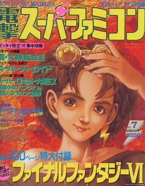 Dengeki Super Famicom Vol.2 No.07 (April 22, 1994)