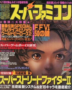 Dengeki Super Famicom Vol.2 No.11 (July 1, 1994)