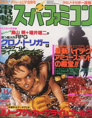 Dengeki Super Famicom Vol.2 No.14 (August 26/September 9, 1994)