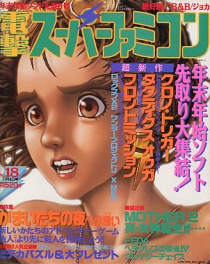Dengeki Super Famicom Vol.2 No.18 (November 4, 1994)