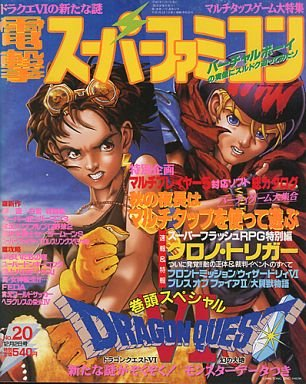 Dengeki Super Famicom Vol.2 No.20 (December 2, 1994)