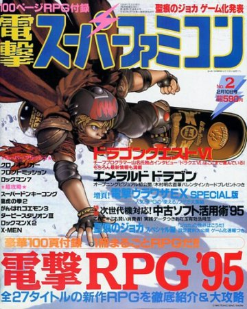 Dengeki Super Famicom Vol.3 No.02 (February 10, 1995)