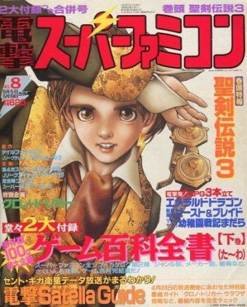 Dengeki Super Famicom Vol.3 No.08 (May 5/19, 1995)
