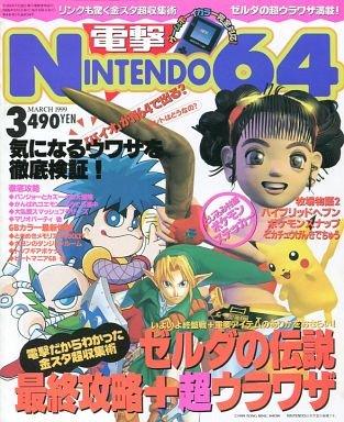 Dengeki Nintendo 64 Issue 34 (March 1999)