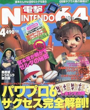 Dengeki Nintendo 64 Issue 35 (April 1999)