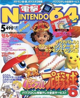 Dengeki Nintendo 64 Issue 36 (May 1999)