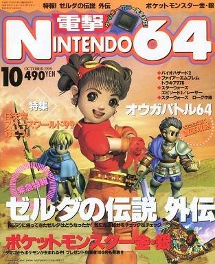 Dengeki Nintendo 64 Issue 41 (October 1999)