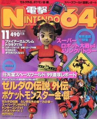 Dengeki Nintendo 64 Issue 42 (November 1999)