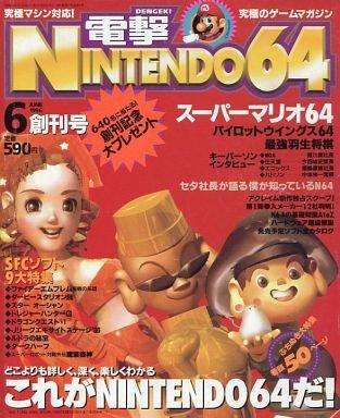 Dengeki Nintendo 64 Issue 01 (June 1996)