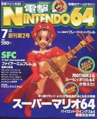 Dengeki Nintendo 64 Issue 02 (July 1996)